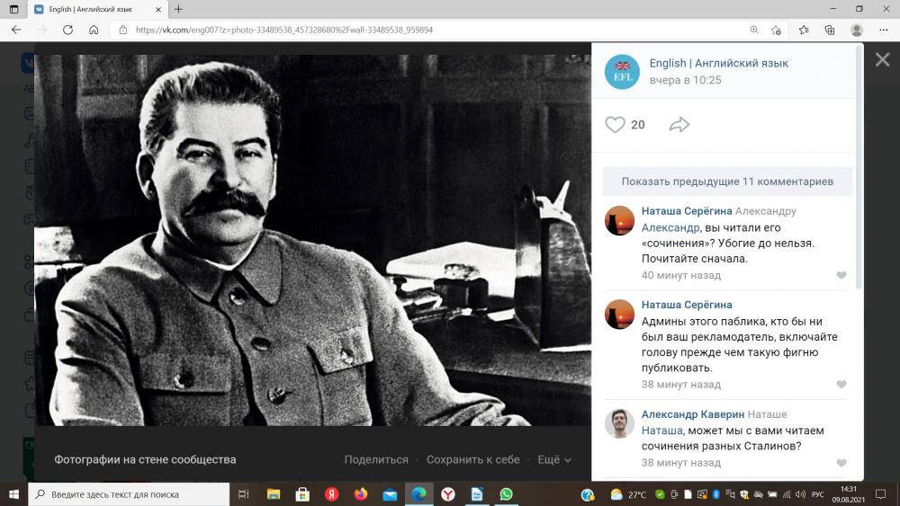 В соцсети возмутились рекламой с образом Сталина