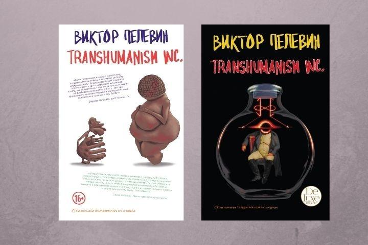 Трансгуманизм: выходит новая книга Пелевина