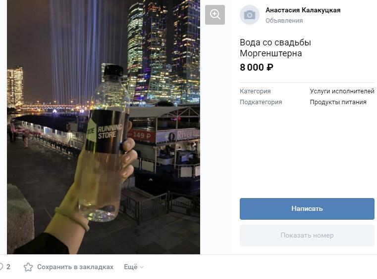 Воду со свадьбы Моргенштерна продают в Сети за 8 тысяч рублей