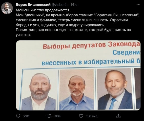 Избирательные двойники Вишневского