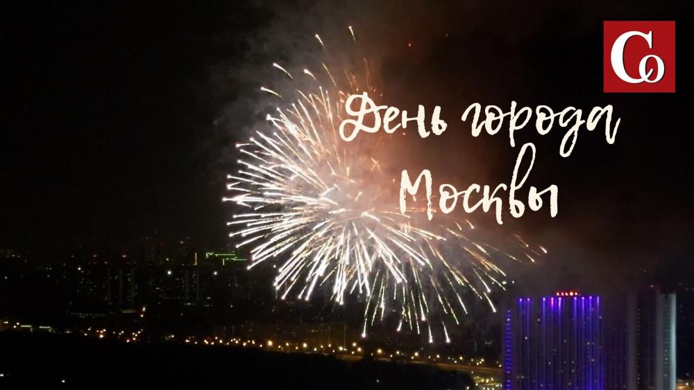 Как Москва отметила День города