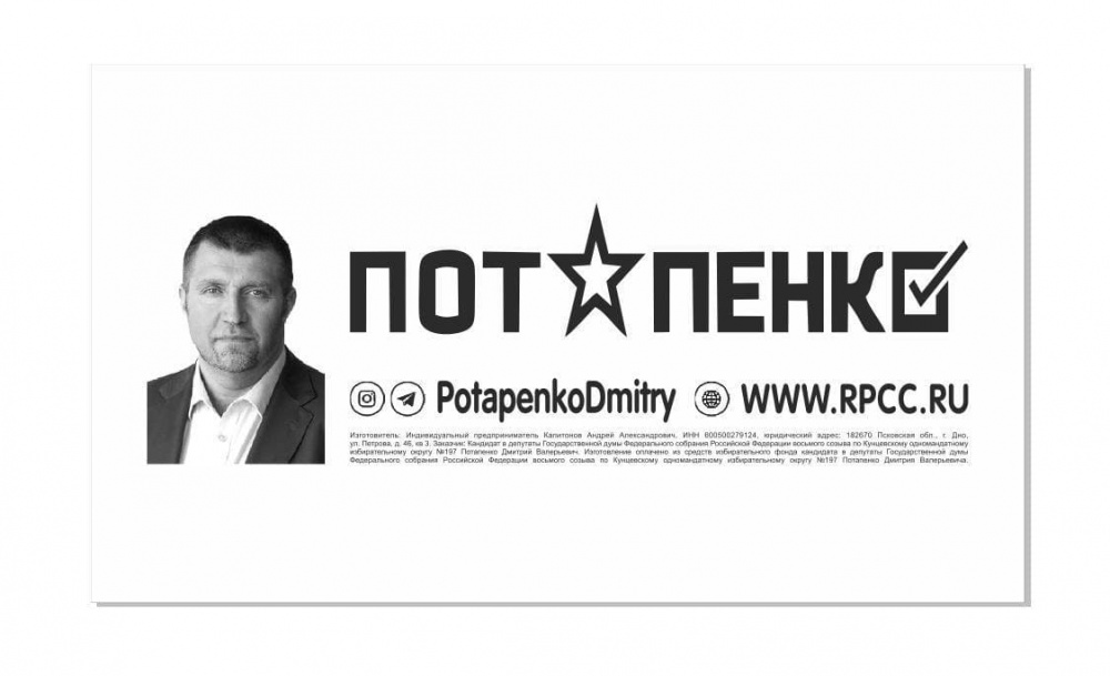 Агитациея за Потапенко