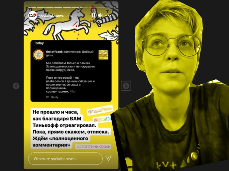 Активисты обвинили Тинькофф Банк в увольнении сотрудницы, защитившей себя и коллег от допнагрузок