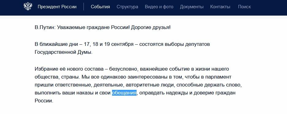 Путин про обещания