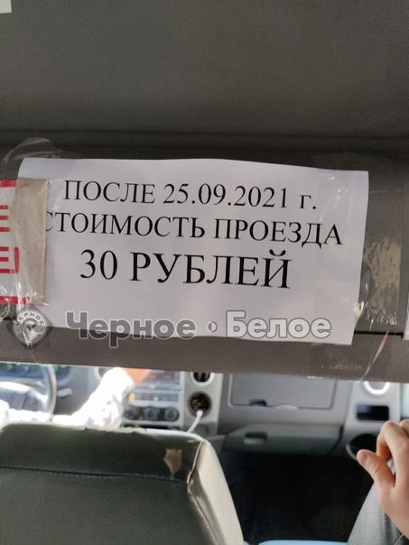 Объявление в маршрутке