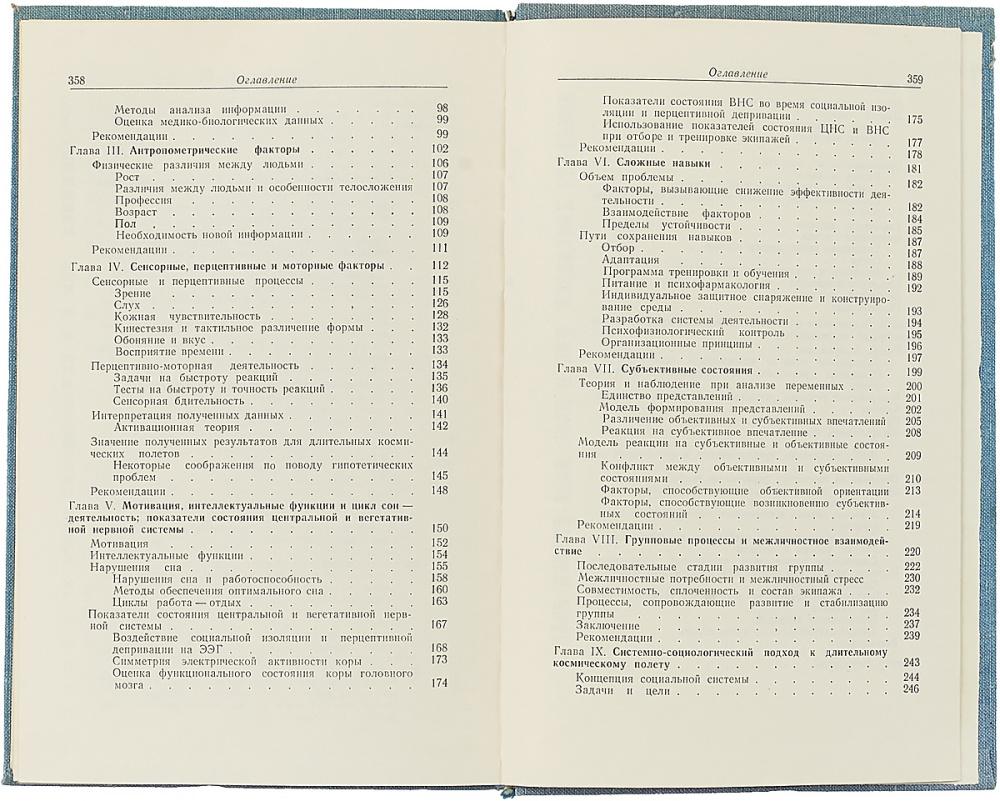 Оглавление книги «Человек в длительном космическом полете» в переводе Юрия Вяземского