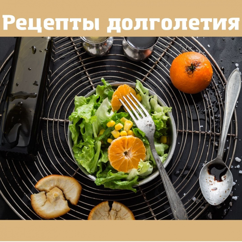 Меню долгожителей: 16 продуктов питания, которые обязательно должны быть в нашем рационе