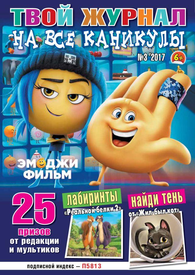Твой журнал на все каникулы