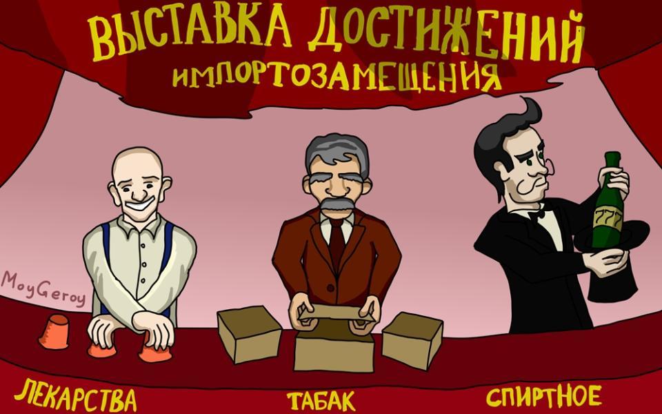 Николай Маркевич / Moy Geroy / Sobesednik.ru
