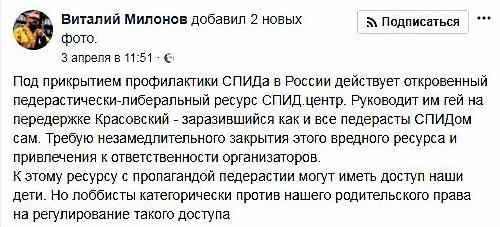 Этот пост депутат Милонов разместил в фейсбуке