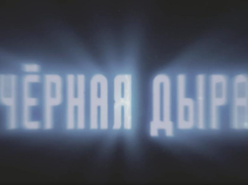 "стоп-кадр / промо телеканала ""Наука"""