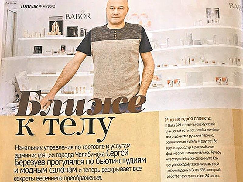 Сергей Березуев в пресс-материалах