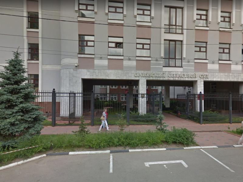 Здание Орловского областного суда