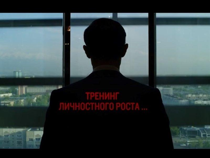 """Кадр из фильма """"Тренинг личностного роста"""""""