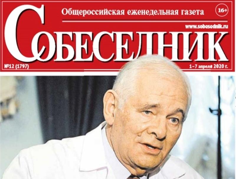 """Фото: первая полоса газеты """"Собеседник"""" №12-2020"""
