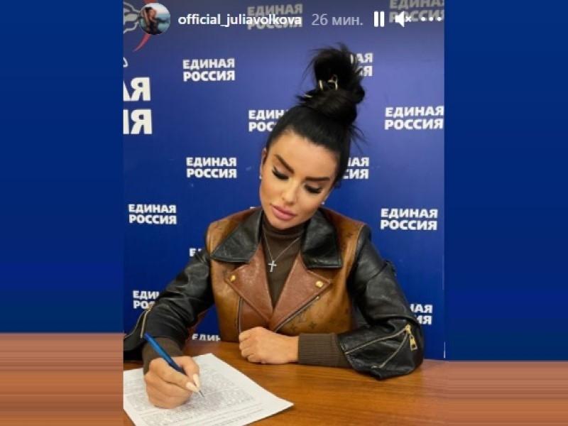 Юлия Волкова // Фото: Instagram
