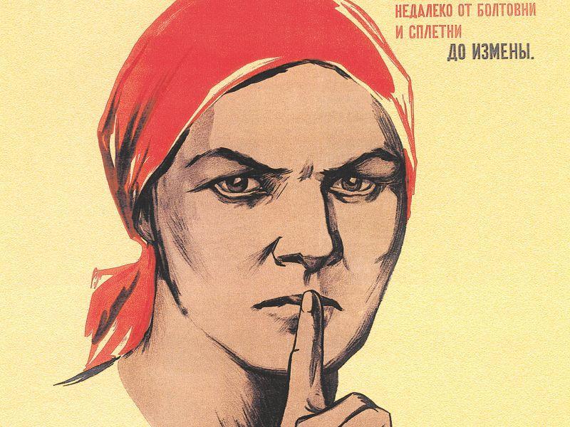 """Этот плакат времен ВОВ – """"Не болтай!"""" – актуален и сейчас, в как будто бы мирное время"""