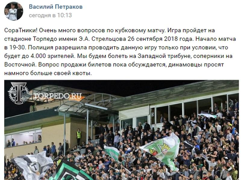 "Тот самый пост Василия Петракова ""ВКонтакте"""