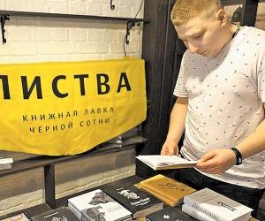 «Русский мир» добрался до Чистых прудов // фото: соцсети