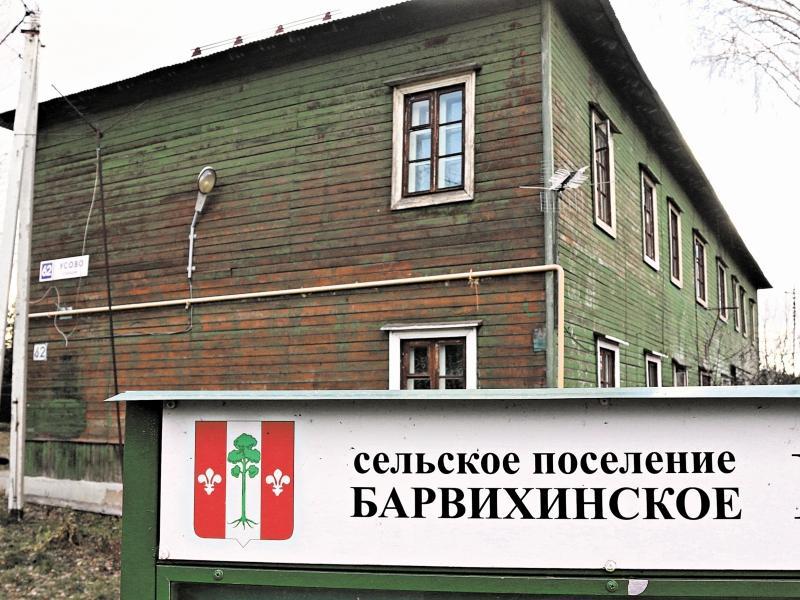 Сельское поселение Барвихинское // фото: архив редакции