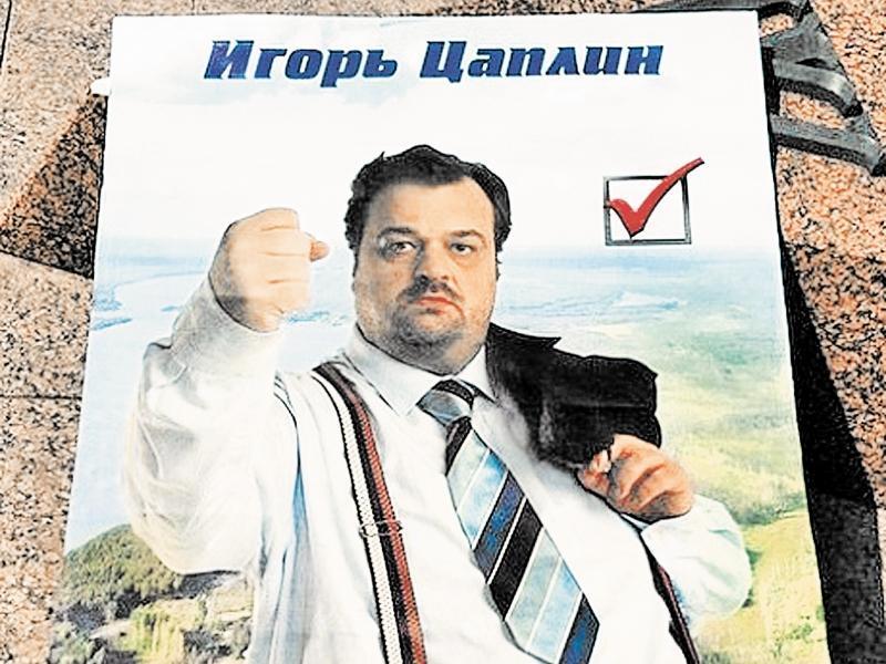 // стоп-кадр из фильма «День выборов»