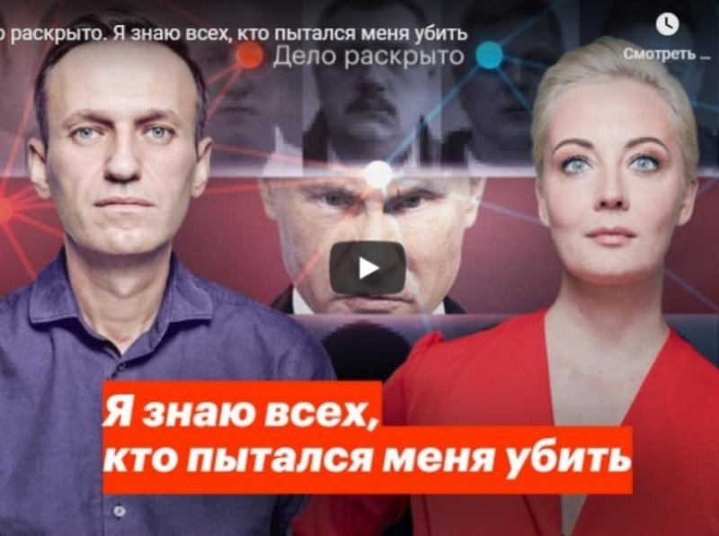 Заставка фильма Навального // фото: скриншот YouTube