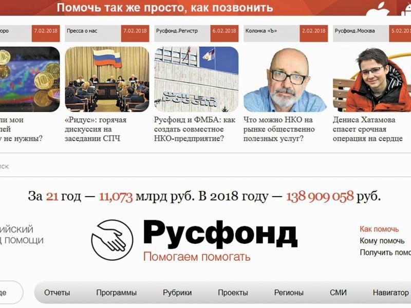 Скрин-шот сайта rusfond.ru