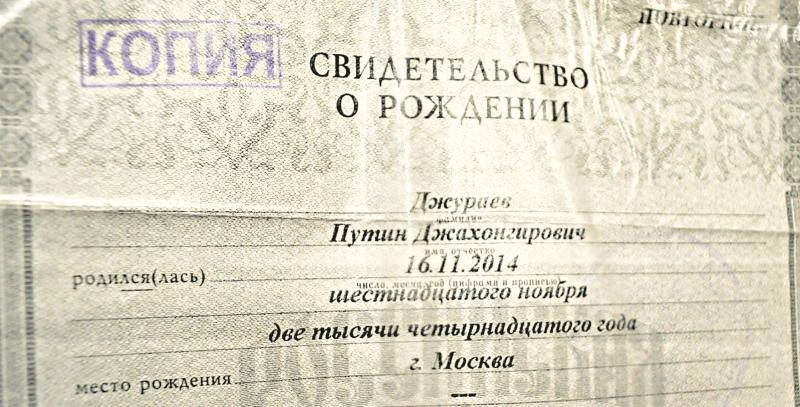 По таджикским меркам имя предельно лаконично