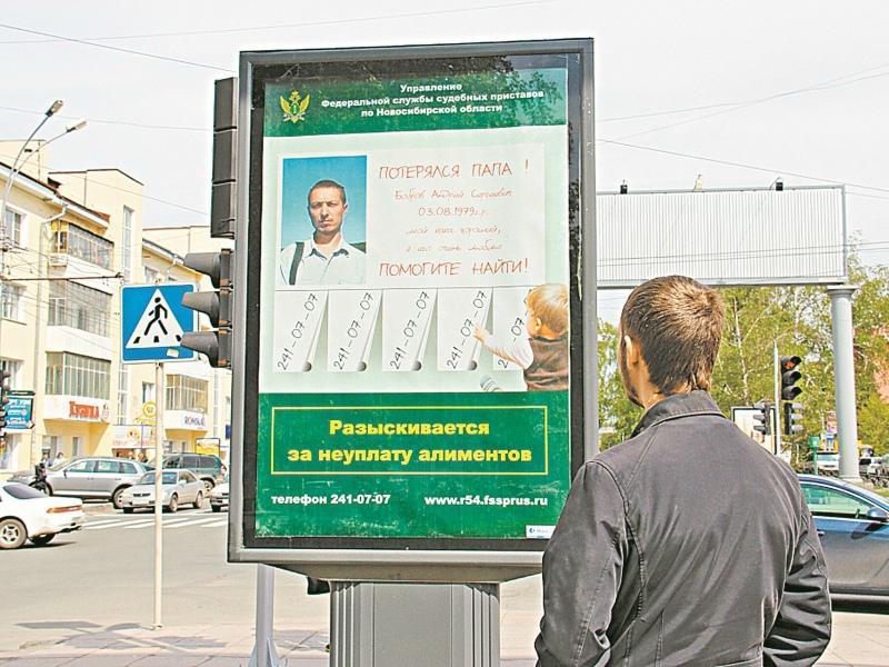 Билборды позора появляются в разных регионах // Фото: УФССП России по Новосибирской области