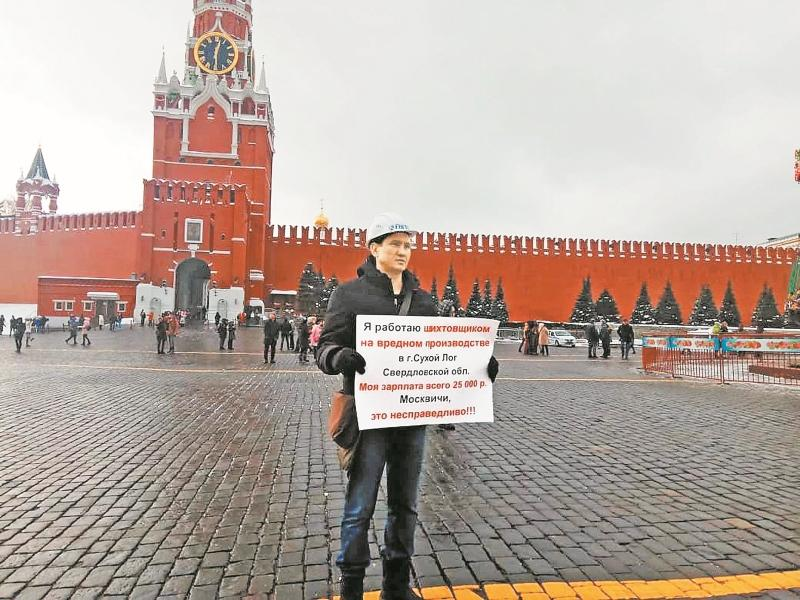 Рустам Корелин с плакатом на Красной площади
