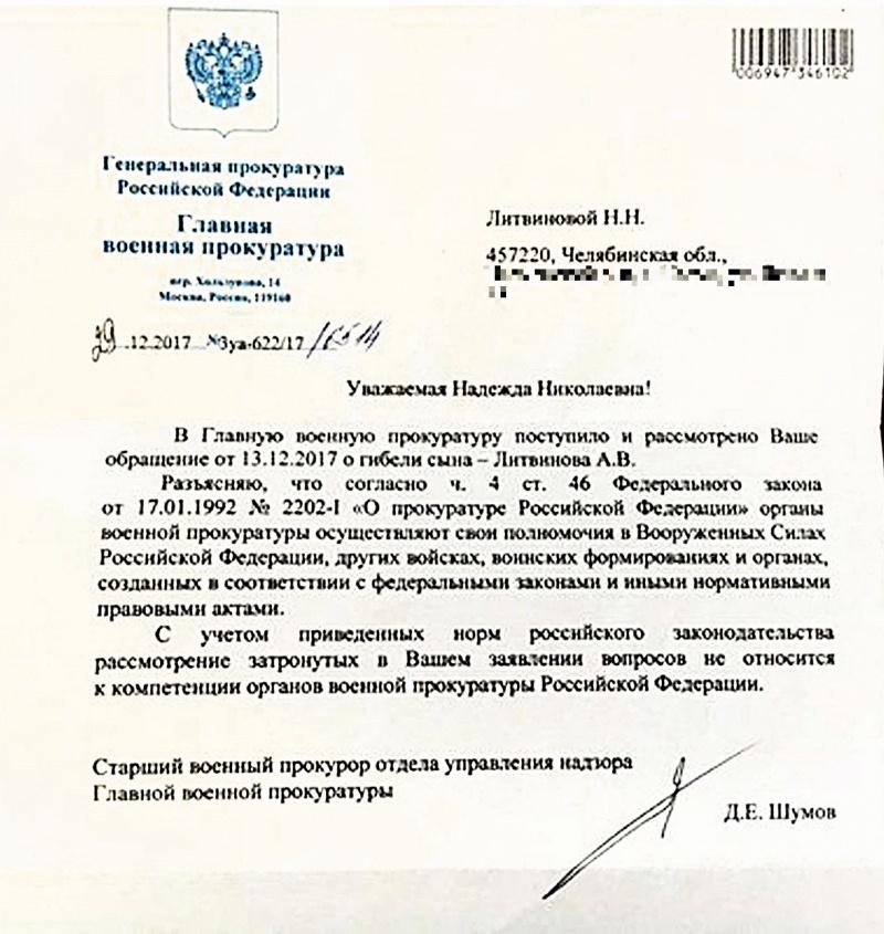 Официальный ответ родителям Андрея Литвинова