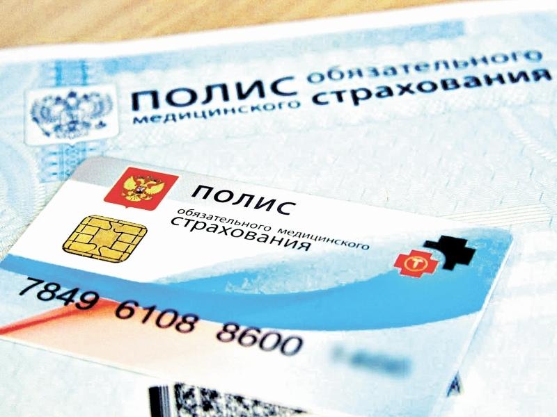 Лечение по ОМС: что нового для россиян в 2020 году