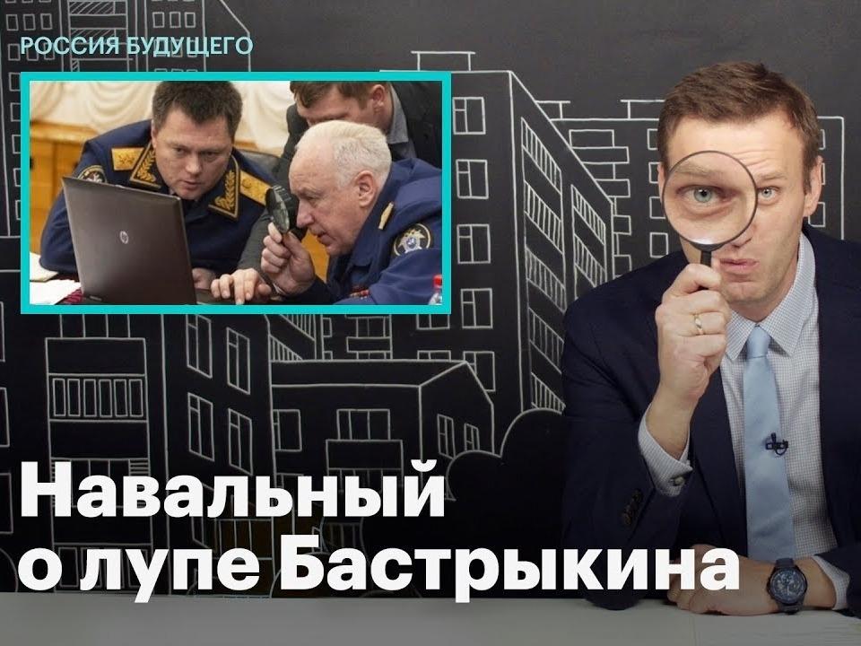 Игорь Краснов, Александр Бастрыкин, Алексей Навальный // Скриншот из Youtube