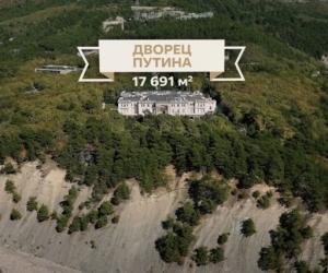 """""""Дворец Путина"""" // Фото: скриншот с YouTube"""