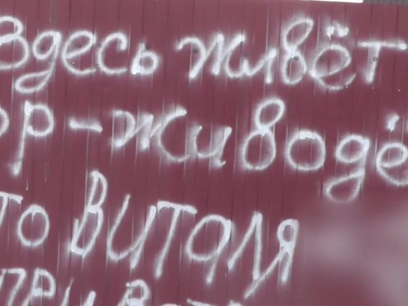 Надпись на заборе у частного дома задержанного // Фото: скриншот с видео