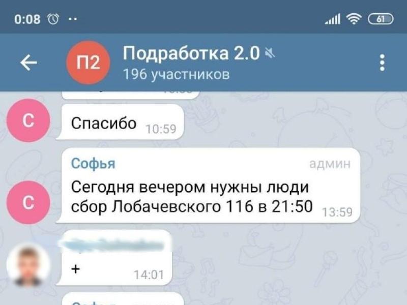 Скриншот из телеграм-канала Ивана Голунова