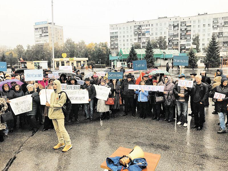 Митинги протеста уже докатились до Кемерова // фото: Дмитрий Лелюх