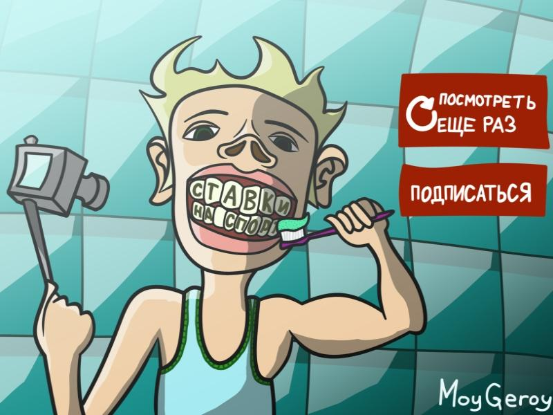 // карикатура: Николай Маркевич / Moy Geroy / Sobesednik.ru