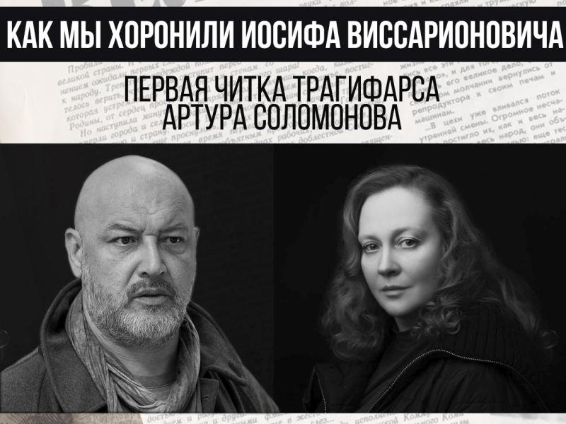 Максим Суханов и Юлия Ауг // фрагмент афиши