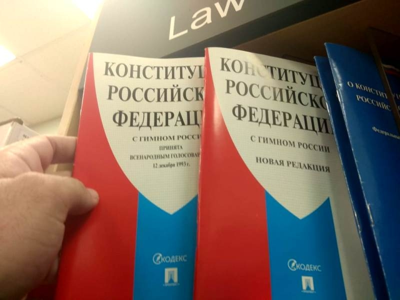 Конституция России ступила на минное поле