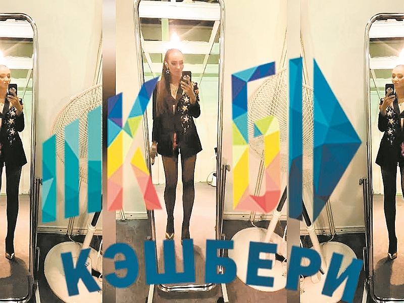 Бузова рекламировала «Кэшбери» // фото: соцсети
