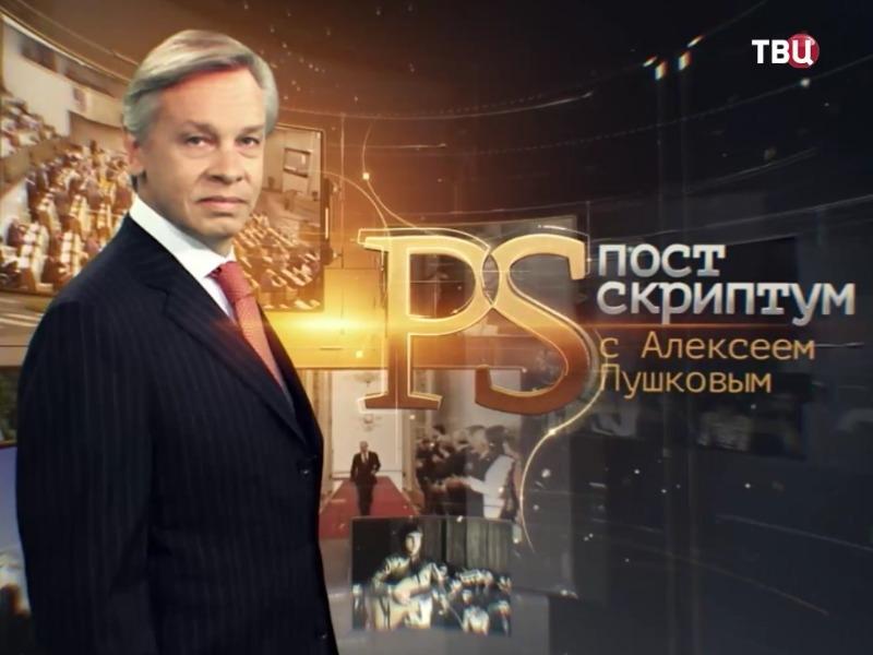 Скриншот телеканала ТВЦ