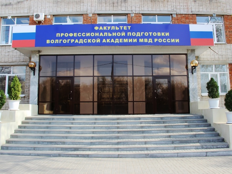 Фото: Волгоградская академия МВД