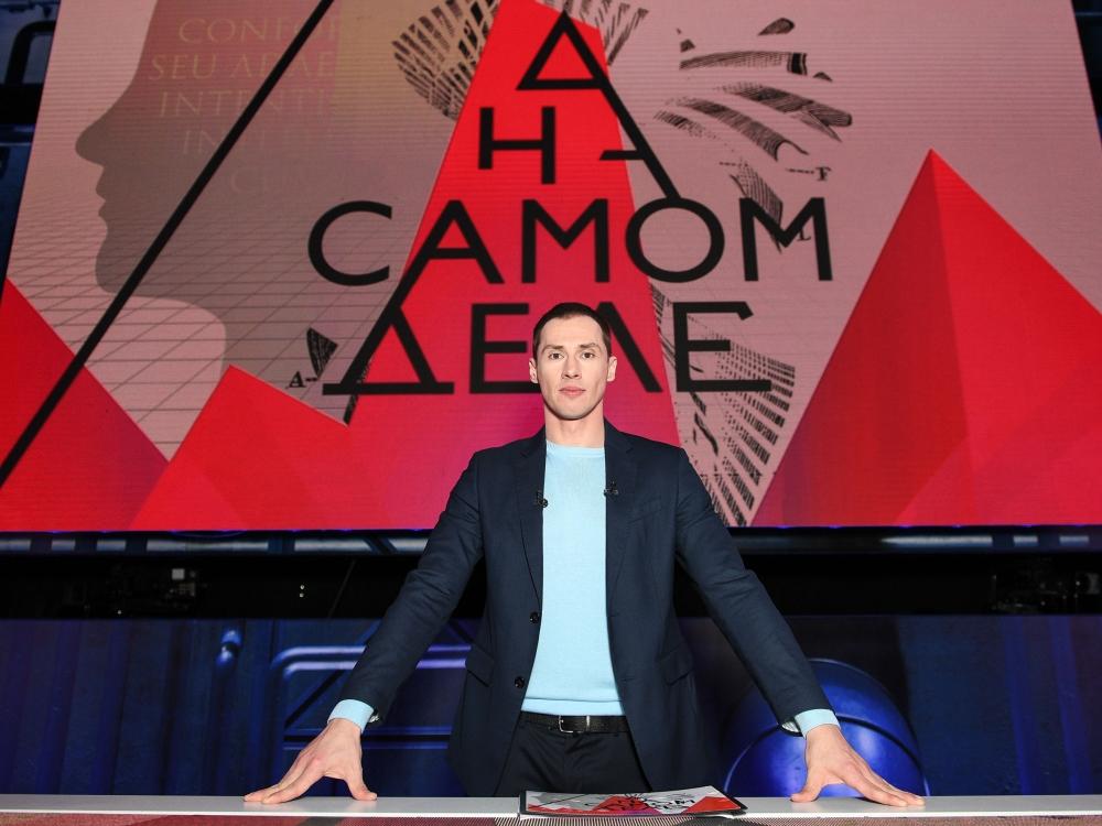 Тимур Еремеев на премьере ток-шоу «На самом деле» / фото: Пресс-служба «Первый канал»