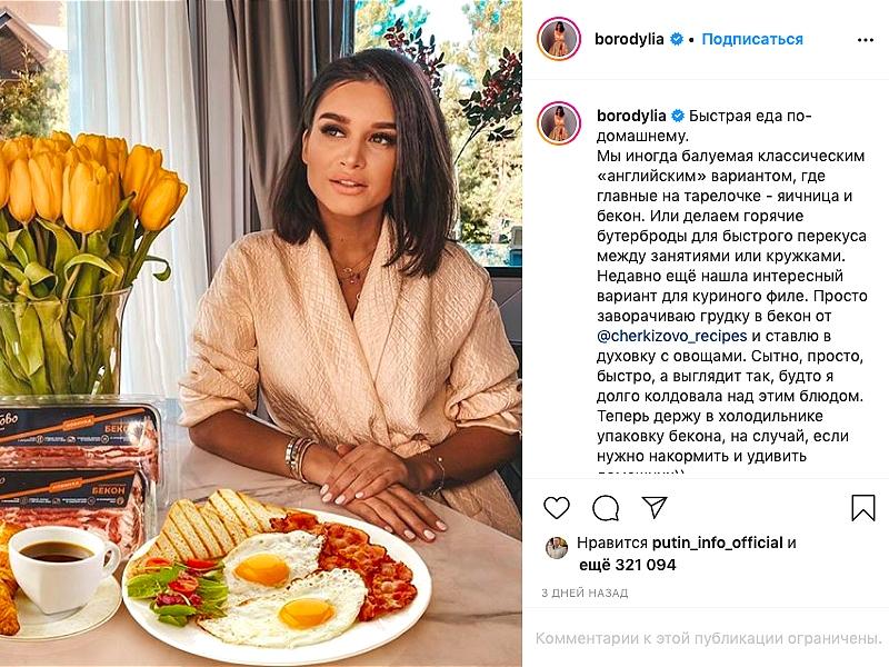 Ксения Бородина / фото: Instagram