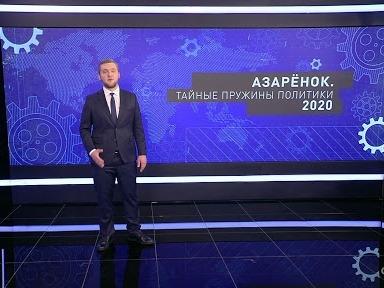 Григорий Азаренок // Скриншот