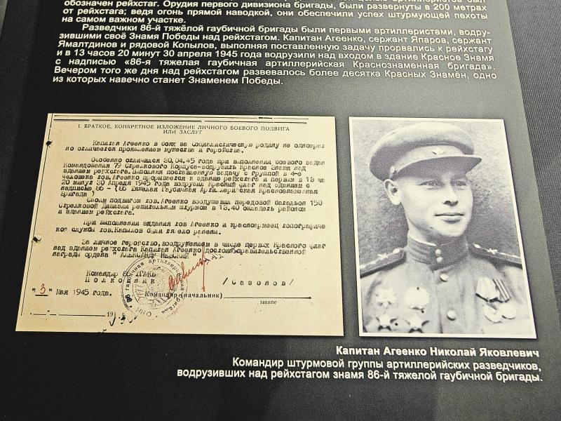 Капитан Агеенко Николай Яковлевич, командир штурмовой группы артиллерийских разведчиков, водрузивших над Рейхстагом знамя 86-й тяжелой гаубичной бригад