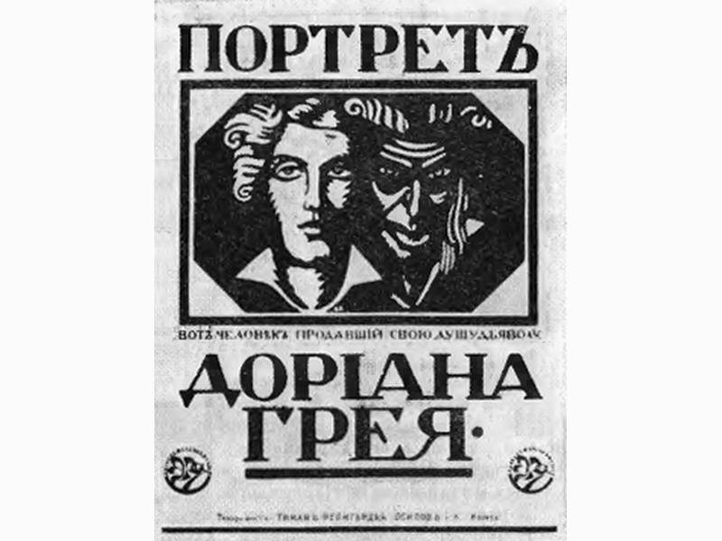 фрагмент афиши фильма «Портрет Дориана Грея» Всеволода Мейерхольда