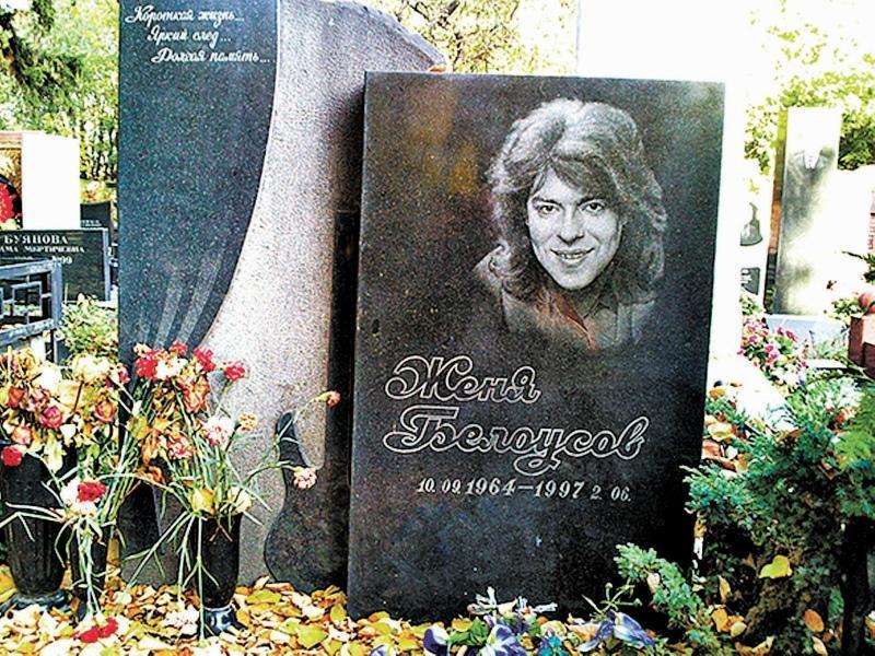 Могила всеми любимого Жени на Кунцевском кладбище Москвы всегда утопает в цветах