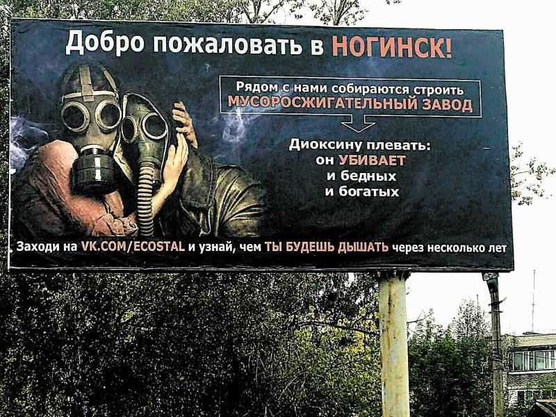 Такие баннеры висели на въезде в Ногинск и Электросталь. Ногинские власти заставили снять плакат
